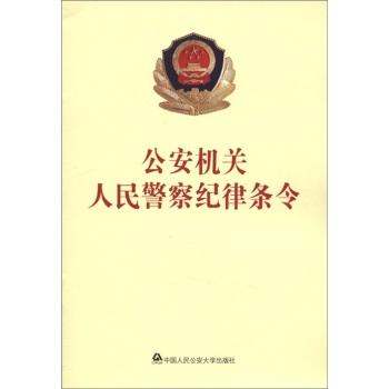 公安机关人民警察纪律条令