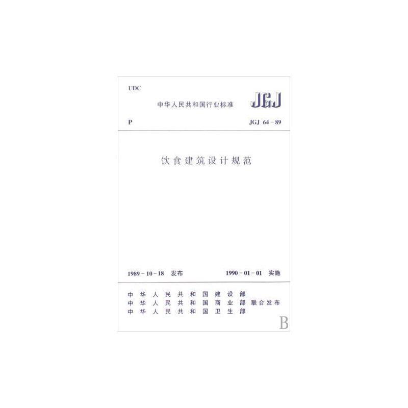 饮食建筑设计规范jgj64-89/中华人民共和国行业标准 中国建筑工业出版