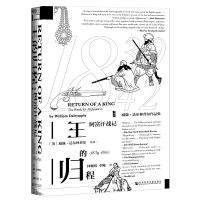 甲骨文丛书·王的归程:阿富汗战记(1839-1842)