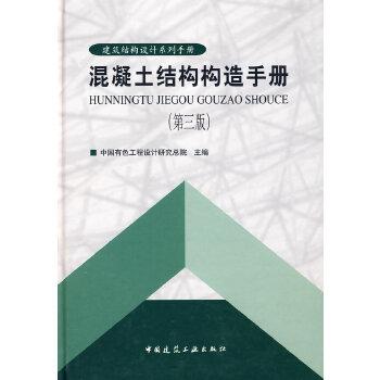 混凝土结构构造手册(第三版)――建筑结构设计系列手册