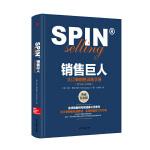 销售巨人:大订单销售训练手册(典藏精装新版,当当全国独家)