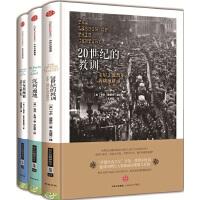 时代的精神状况丛书第三辑(套装共3册)《20世纪的教训》《沉疴遍地》《霍布斯鲍姆看21世纪》