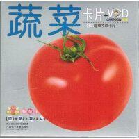 特价!正版 2-5岁幼儿认知启蒙 蔬菜(VCD 48幅撕不烂的卡片)