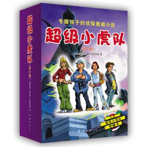 超级小虎队第六辑(全5册)