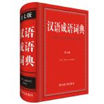 汉语成语词典(第七版)
