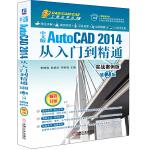 中文版AutoCAD 2014从入门到精通:实战案例版(第2版)