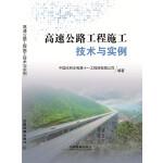 高速公路工程施工技术与实例
