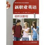新职业英语 视听说教程1