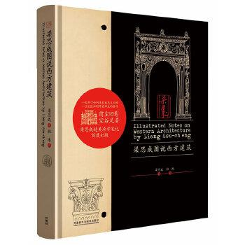 梁思成留美建筑笔记首度整理出版