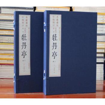 牡丹亭暖红室雕版刷印 宣纸线装二函八册 (明)汤显祖 广陵书社