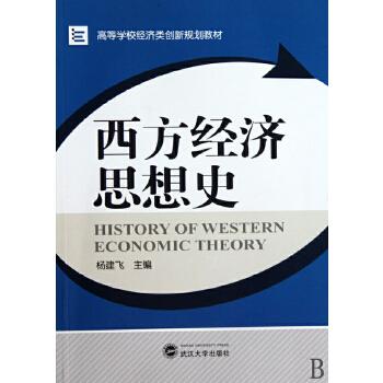 西方经济思想史