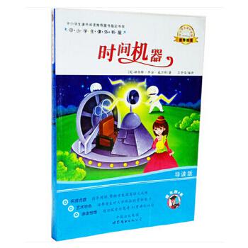 时间机器 中小学生课外书屋 儿童文学童话小说故事作品集 畅销童书