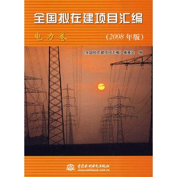 全国拟在建项目汇编 (电力卷)(2008年版)
