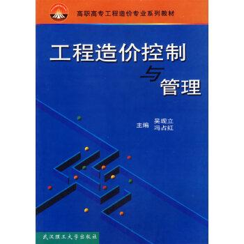 工程造价控制与管理