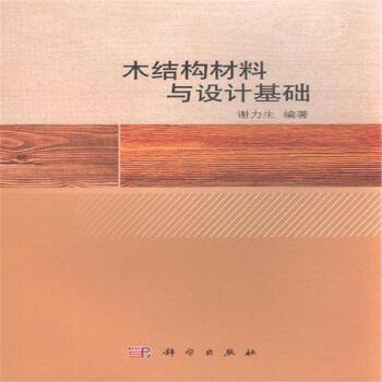 《木结构材料与设计基础9787030366511(谢力生)》谢