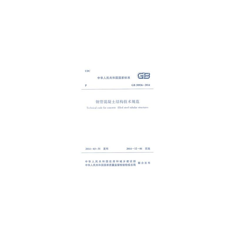 基本信息 书名:GB50936-2014 钢管混凝土结构技术规范 **:31.00元 售价:21.7元,便宜9.3元,折扣70 作者:本社 出版社:中国建筑工业出版社 出版日期:2014-08-01 ISBN:1511223939 字数:163000 页码:184 版次:1 装帧:平装 开本:32开 商品重量:0.4kg 编辑推荐 暂时没有内容 内容提要 本规范适用于采用钢管混凝土结构的工业与民用房屋建筑和一般构筑物的设计、构件制作及施工。2014-12-01实施。 目录 1 总则 2 术语和符号 3 材