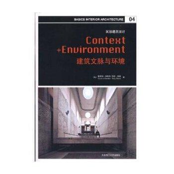 国际建筑设计 建筑文脉与环境(景观与建筑设计系列)