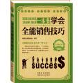 经典读库2:学会全能销售技巧
