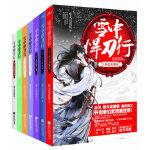 雪中悍刀行(全7册)(典藏套装版)