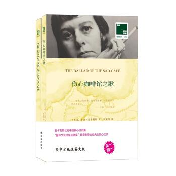 正版R3_伤心咖啡馆之歌 9787544772327 译林出版社
