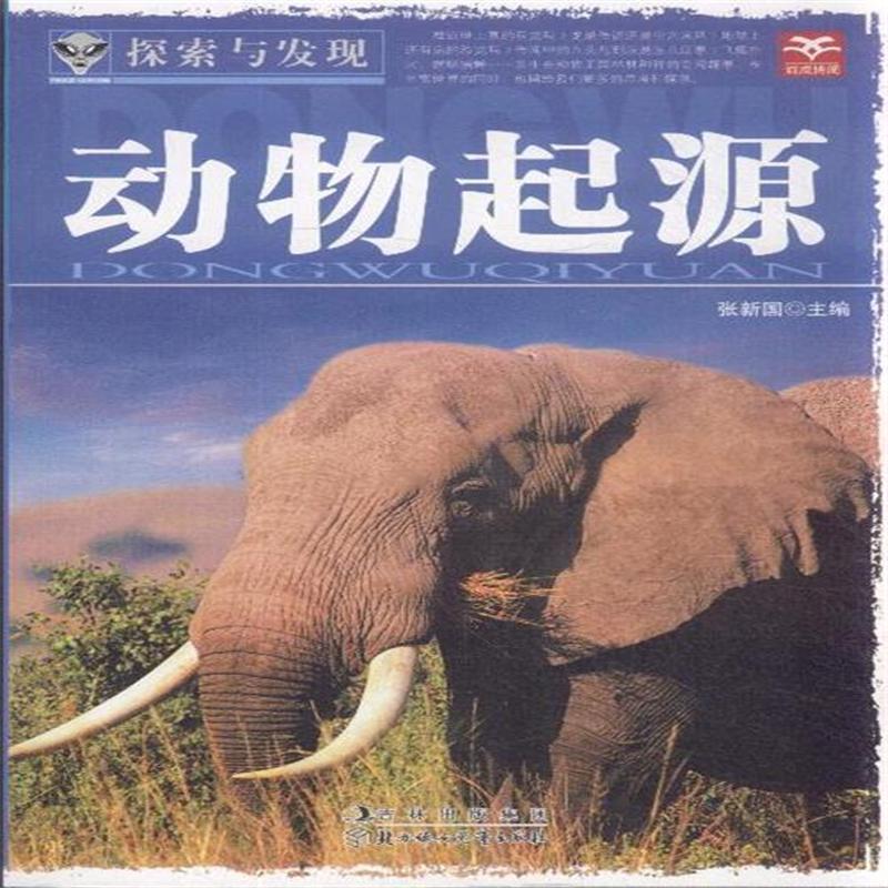 动物起源-探索与发现