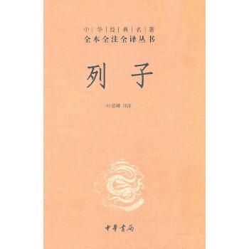 列子(精)--中华经典名着全本全注全译丛书(第三辑)