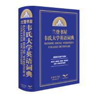 正版图书 兰登书屋韦氏大学英语词典