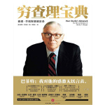 穷查理宝典:查理・芒格智慧箴言录(电子书)