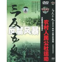 三反五反:反腐风暴・农村人民公社运动-大型电视文献纪录片(简装DVD)
