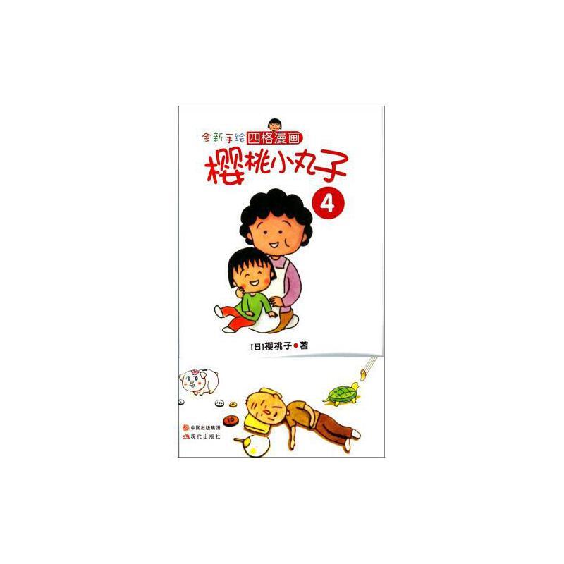 《全新手绘四格漫画樱桃小丸子(4)