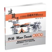 从手绘设计基础到考研系列丛书:建筑设计 徐志伟 李国胜 王夏露 9787553722856