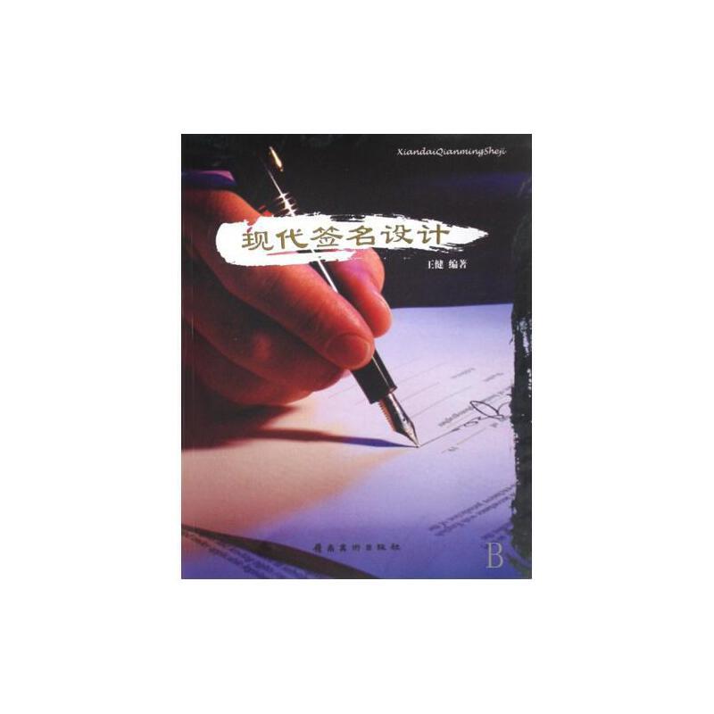 现代签名设计 王健 正版艺术书籍 岭南美术