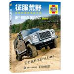 征服荒野 全地形越野驾驶手册