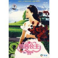 茜茜公主(第一部)(DVD)