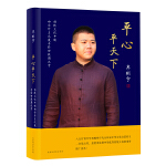 《平心平天下――传统文化中的内圣外王之道与经世致用之学》