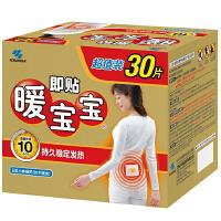 小林 一次性使用取暖片(可贴暖宝宝)  10片+2片暖足贴 更多优惠搜索【好药师取暖片】10片或2袋5片的发货