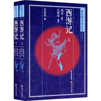 西游记-亚东图书馆足本-(上下册)-普及本