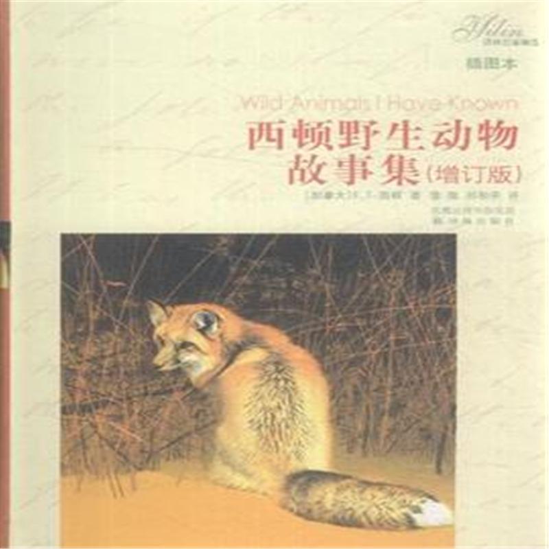 《西顿野生动物故事集-(增订版)-插图本(