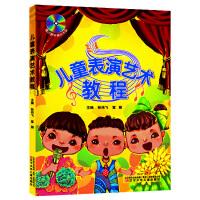 儿童表演艺术教程(附光盘)