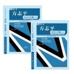 2016年国家司法考试华旭方志平民法真题(上下册)