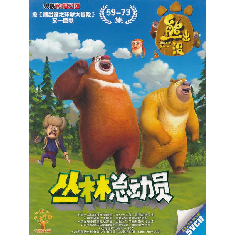 熊出没之丛林总动员VCD1*5 59-73集价格_品
