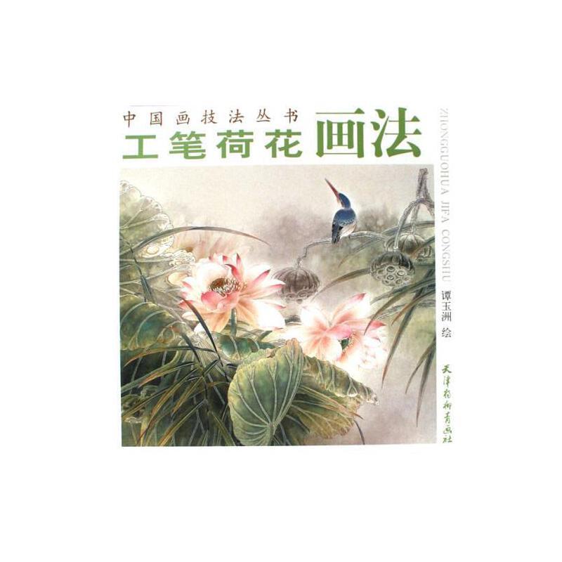 《工笔荷花画法/中国画技法丛书