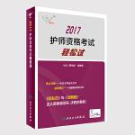 护师资格考试2017人民卫生出版社考试达人: 2017 护师资格考试 轻松过    人卫版