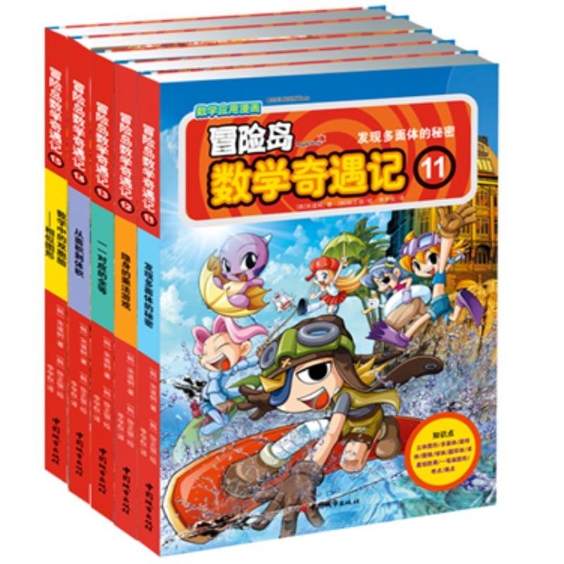 《《冒险岛数学奇遇记》(11-15