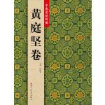 中国法帖粹编:黄庭坚卷(书坛巨擘 法帖荟萃)