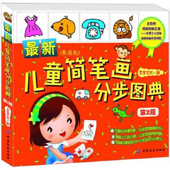 儿童简笔画分步图典(第2版)北京市绿色印刷工程优秀
