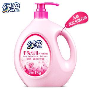 绿伞内衣洗衣液1kg手洗机洗 男女贴身内衣洗衣液