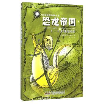 科学惊奇故事丛书:恐龙帝国--5.一个未知的国度 [加] 罗伯特・J.索耶;曾真 9787539780542