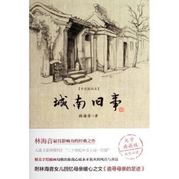 城南旧事(手绘插画本) 林海音【正版书籍】文学 万卷