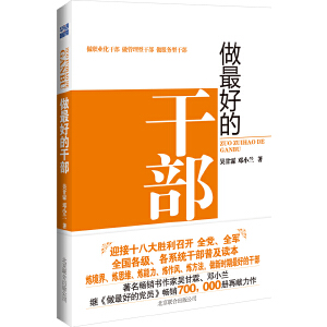 做最好的干部(十八大及创先争优重要学习读本,全国处级以上及企事业单位干部普及读本)